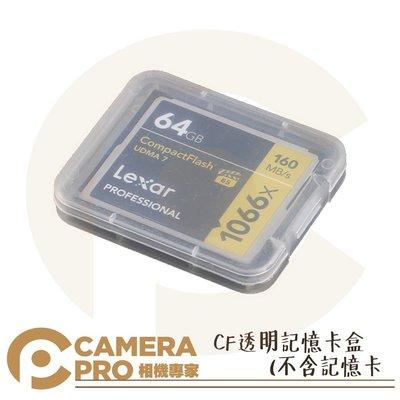 ◎相機專家◎ CameraPro CF透明記憶卡盒 CF 內存卡收納盒 可收納1CF 方便攜帶 防塵