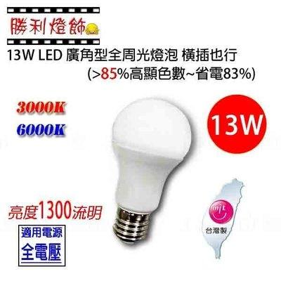ღ勝利燈飾ღE27 13W LED廣角型燈泡 取代27W螺旋 吸頂燈 崁燈 球泡 全周光正白暖白 CNS 台中市