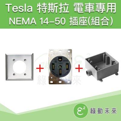TESLA 特斯拉 RV 電動車 電動汽車 充電 NEMA 14-50中國製品 室內插座(組) ✔附發票【綠動未來】