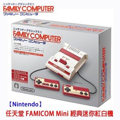 【飛鴻數位】任天堂 FAMICOM Mini 經典迷你紅白機『光華商場自取』