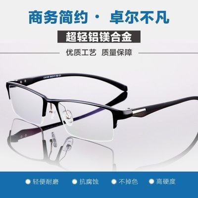 商务铝镁合金眼镜框 近视眼镜男 半框