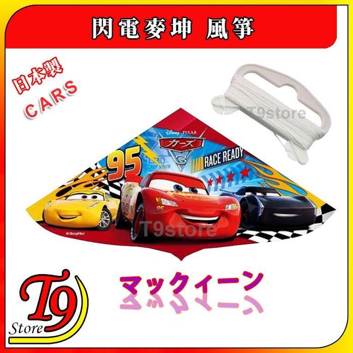【T9store】日本製 CARS (汽車總動員) 閃電麥坤 風箏