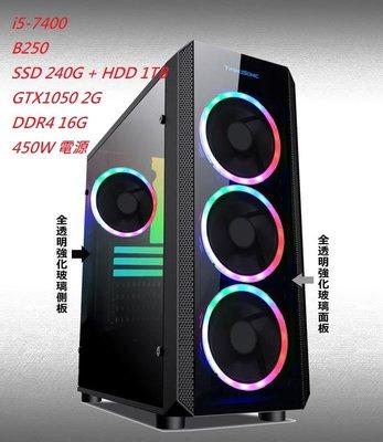 小薇電腦☆淡水@全新 i5-7400/B250/1050/16G/240G SSD+1TB 電競遊戲主機 19500元