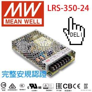 【得力光電】明緯 電源供應器 LRS-350-24 LED變壓器 MEAN WELL Power Supply