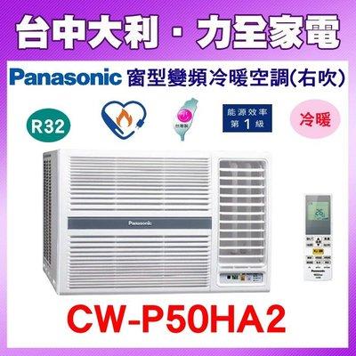 《台中大利》【Panasonic】變頻窗型冷氣-右吹【CW-P50HA2】安裝另計~