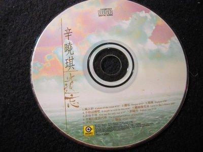 ※布箱子※二手原版CD 辛曉琪【遺忘】~裸片