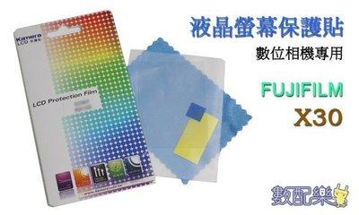 ~數配樂~Kamera 液晶螢幕 保護貼  素材 FUJI X30 X~30