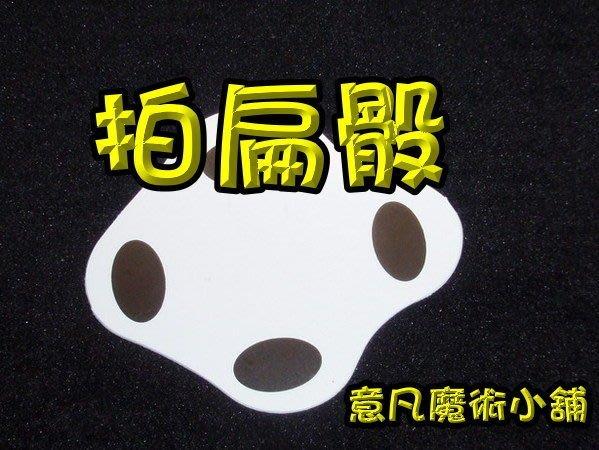 【意凡魔術小舖】魔術道具-拍扁骰+中文獨家教學 笑果十足