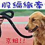 翔仁寵物工坊~ 【八股編織牽繩/ 拉繩】中大型...