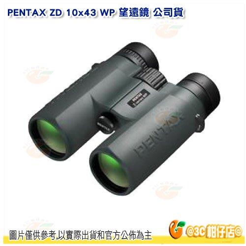 日本 PENTAX ZD 10x43 WP 雙筒 10倍望遠鏡 旗艦級 防水 大口徑 公司貨 適用登山 旅遊 運動賽事