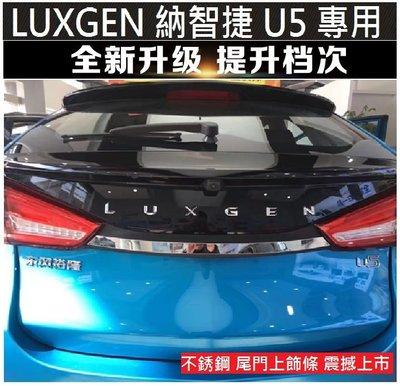 Luxgen 納智捷 U5尾門上飾條 後備箱不銹鋼裝飾亮條