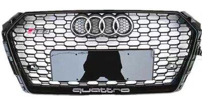 奧迪 Audi A4 B9 TFSI30 TFSI40 TFSI45 Sedan Avant車型  RS4水箱罩