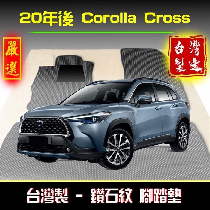 【鑽石紋】Corolla Cross腳踏墊  /台灣製 cross腳踏墊 cross腳踏墊 corolla 後車廂墊