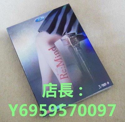 高清DVD店 日劇 Re Mind 回 想 3D9 高清版 井口真緒/潮紗理菜/柿崎