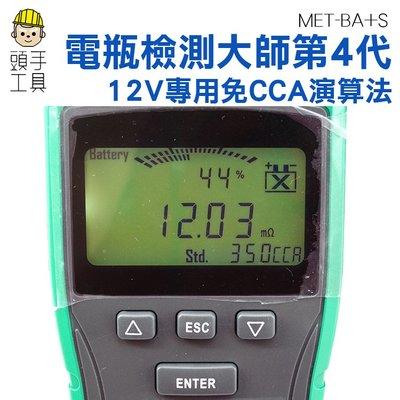 電瓶檢測器 電瓶檢測儀 電瓶壽命 電瓶 GS 湯淺 愛馬龍 電壓 電流 內阻電池測試儀 (免CCA演算法)