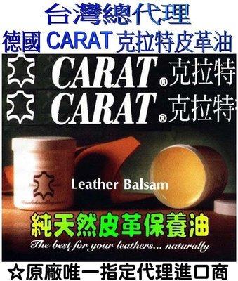 皮革保養油 CARAT 德國原裝進口-總代理 皮革油  皮衣保養 汽車皮椅 皮鞋 皮包 皮沙發 長皮靴 皮手套 皮夾
