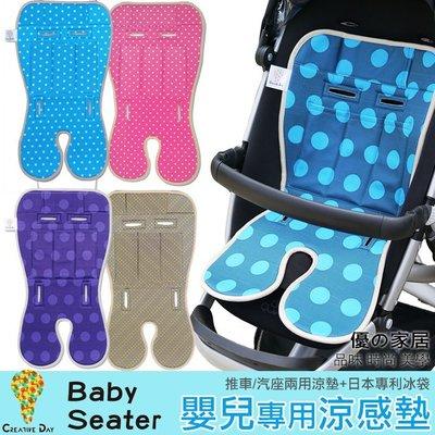 特價《優の家居》MIT台灣製 汽車安全座椅涼感墊/嬰兒推車涼墊 (C&D宅一起Baby Seater) 涼爽舒適 涼感