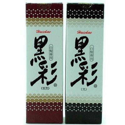 Kevin美妝舖‧HAICHAE 黑彩髮噴劑 (栗黑 黑)兩款 160ML 台灣製造 全新商品 *