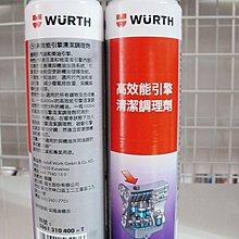 愛淨小舖-福士(WURTH) 高效能引擎清潔調理劑 油泥清洗 引擎油泥清洗 引擎通樂 400 ml