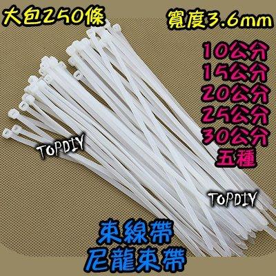 一包250條【TopDIY】SA0430 (寬3.6*300mm) 30公分 束帶 紮線帶 束線帶 扎帶 尼龍 綁線帶