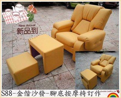沙發換皮.椅子換皮.沙發修理.理容椅.指壓椅.美髮椅~座墊換皮-卡拉ok沙發訂作.歡迎詢價