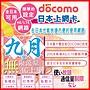 *日本好好玩 超商免運費*9個月 270天 日本...