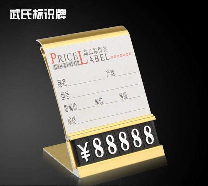 爆款-鋁合金商品標價牌立式L形價格牌商品價格標簽價簽牌價碼牌#門牌#提示牌#標識牌#招牌