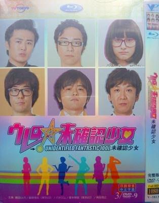 高清DVD    未確認少女     劇團一人 飯塚悟志 全新盒裝 兩套免運