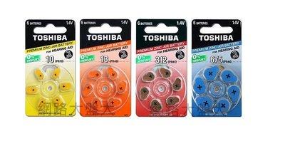 #網路大盤大#德國製 TOSHIBA東芝 PR70/10 PR48/13 PR41/312 PR44/675 助聽器電池