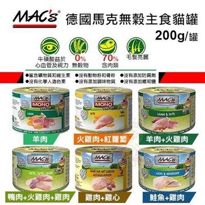 奶蘇油屁屁~德國 馬克 MAC's 無榖主食罐 無榖主食貓罐 0穀物 70%含肉量