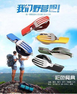 ☆╮布咕咕╭☆便攜不鏽鋼野營摺疊餐具 勺+叉+刀+開瓶器四合一4用折疊餐具附收納袋