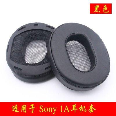 索尼Sony MDR-1A 1ADAC耳機皮套 海綿套 耳罩 耳棉1ABT 替換耳套