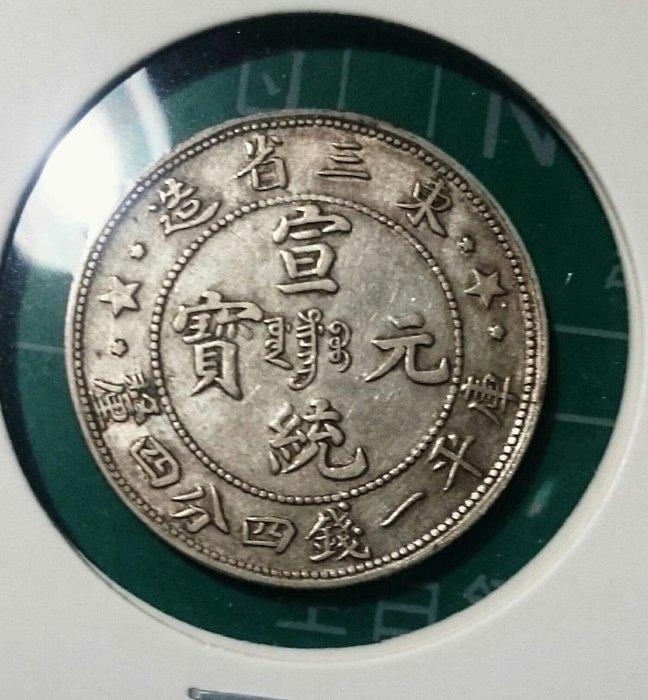 東三省造宣統元寶一錢四分四釐銀幣一枚