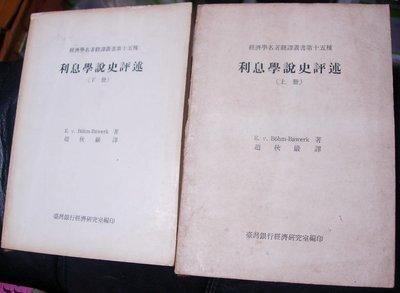 利息學說史評述 上下Bohm-Bawerk趙秋巖Interest Theories臺灣銀行經濟研究室z2