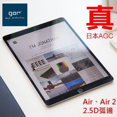 GOR【iPad Air 2】air2 送背貼+鏡頭貼 2.5D 螢幕 鋼化 玻璃 保護貼 3G/4G LTE/Wifi