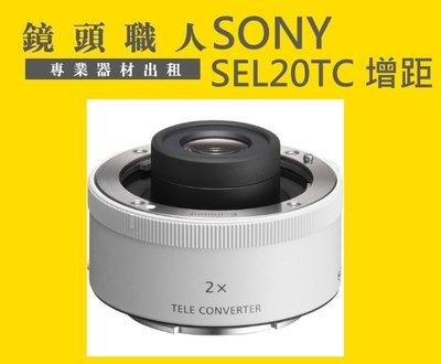 ☆鏡頭職人☆::: SONY 2倍增距鏡 2X ( SEL20TC ) E環 加倍鏡  師大 板橋 楊梅