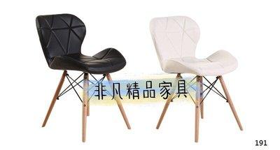 非凡二手家具 全新精品 時尚質感皮革實木餐椅(兩色)*餐椅*造型椅*椅凳*休閒椅*洽談椅*接待椅*化妝椅*房間椅*沙發椅