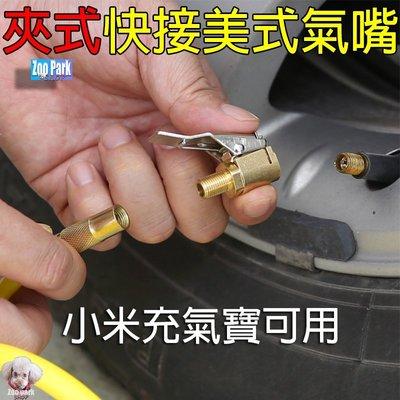 【防漏氣升級版】快速夾式 米其林 12266 小米 充氣寶 LEZYNE 輪胎 美式螺紋 充氣頭 打氣頭 打氣機 打氣筒 新北市