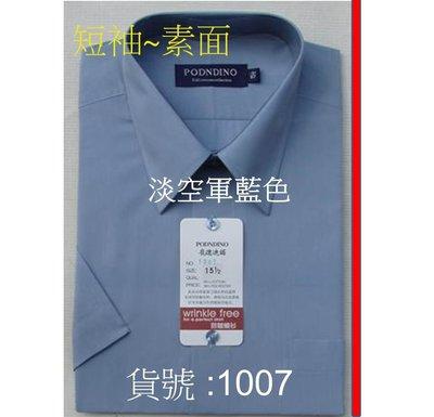 ╭☆優格☆╯商務~上班族~基本款【素面~ 1007淡空軍藍色~短袖男襯衫】15吋~16.5吋