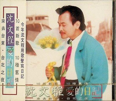 【198樂坊】沈文程-愛的日記(..................全新)NEW
