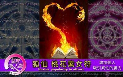 艋舺淨心堂╭☆狐仙╭☆桃花素女符-特種行業及一般行業增加個人吸引異性的魔力!!