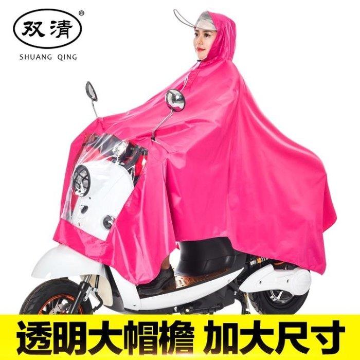 雨衣電動車單人摩托車男女士加大加厚雨衣透明大帽檐時尚雨披【全館免運】