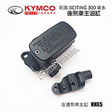 YC騎士生活_KYMCO光陽原廠 後煞車主油缸 刺激300 左邊 煞車主缸 XCITING 300 車系 KKE5