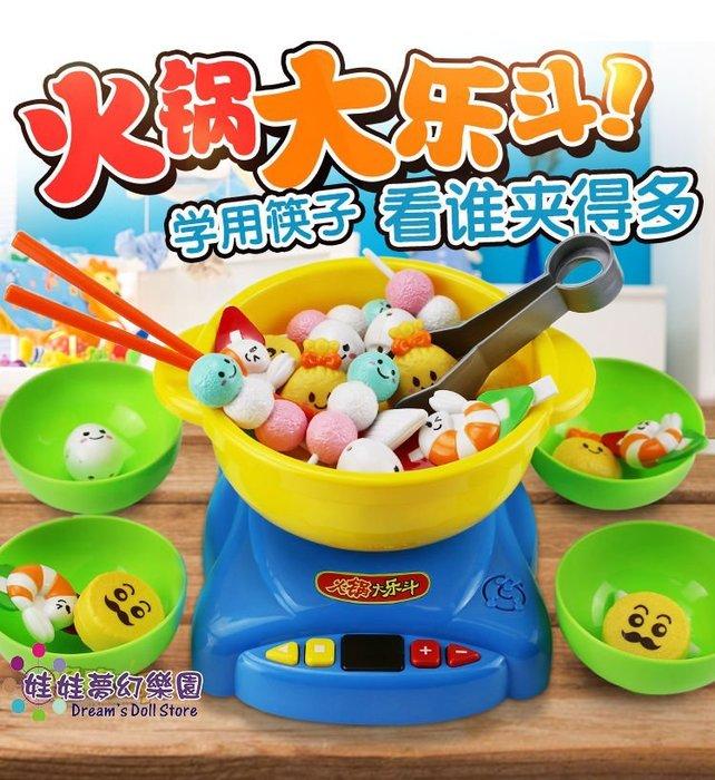 高雄可自取~火鍋玩具親子玩具~火鍋大樂鬥~夾夾樂~親子玩具寶寶學用筷子