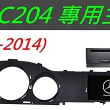 賓士c系 W204 音響C200 C220 C250 C300 音響 主機 導航 專用機 觸控螢幕 DVD音響 汽車音響