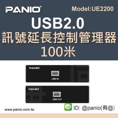 100公尺 USB2.0訊號延長器 鍵盤滑鼠延伸管理器 USB觸控延長器《✤PANIO國瑭資訊》UE2200