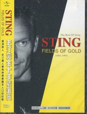 【嘟嘟音樂坊】史汀 Sting - 黃金十年精選輯 精選輯  1984-1994  DVD (全新未拆封)