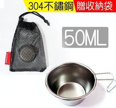 【304不鏽鋼】小水杯50ml(贈收納袋)