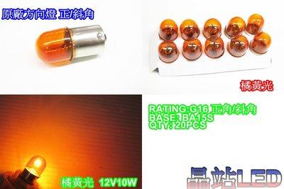 晶站 1156  正角/斜角 12V 10W  機車方向燈 原廠方向燈  橘黃光 鎢絲 鹵素 傳統 燈泡 G16