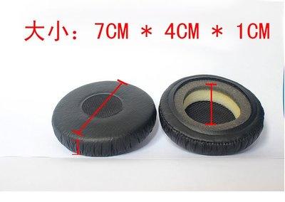 耳機海綿套 皮套 原裝品質耳套 Sony索尼 MDR-NC7專用款